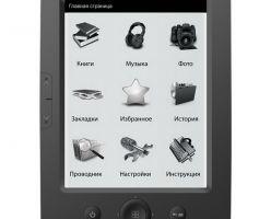 В продаже новая компактная книга Digma e6