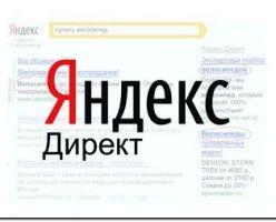 Контекстная реклама в Яндексе и ее преимущества