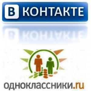 Одноклассники и ВКонтакте