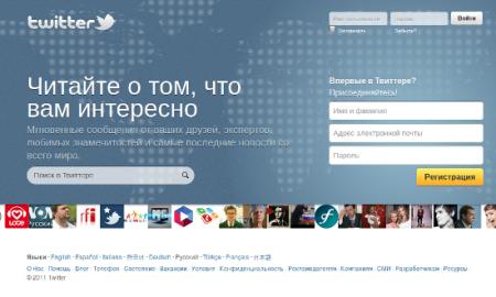 Твиттер - будущее