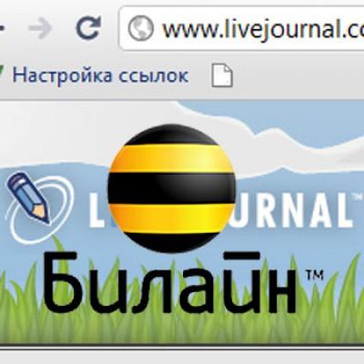 Абонентам Билайн - LiveJournal