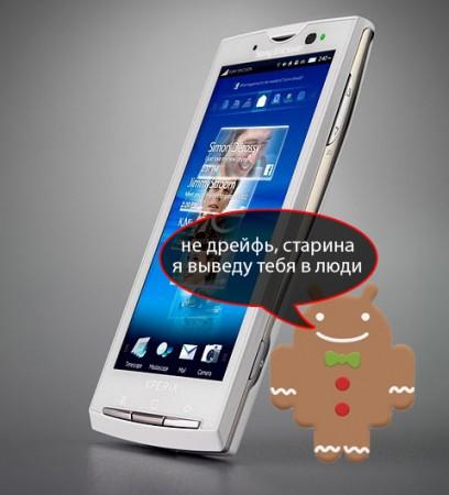 Sony Ericsson XPERIA Play и Arc на Android 2.3.3
