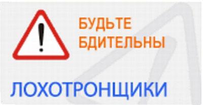 В Контакте - лохотрона не будет!