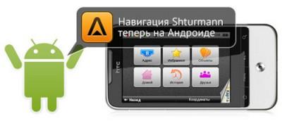 Новая Android версия Shturmann навигации доступна бесплатно