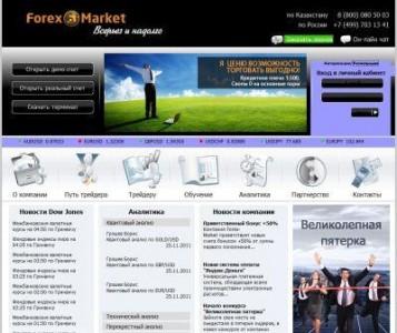 «Forex-Market» ваш надежный дилинговый партнер.