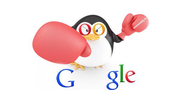 Google пингвин